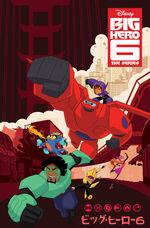 Big Hero 6 The Series poster 003.jpg