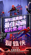 Spider-Man Into the Spider-Verse poster 022