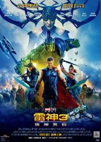 Thor Ragnarok poster 016