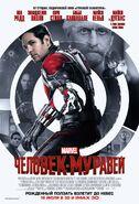 Ant-Man (film) poster 006