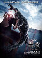 Venom (film) poster 011