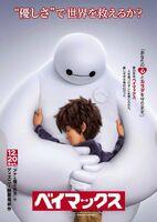 Big Hero (film) poster 007