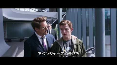 映画『スパイダーマン:ホームカミング』 予告
