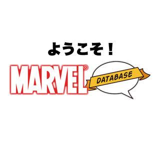マーベル・データベース wiki