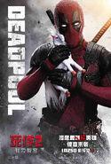 Deadpool 2 poster 021