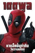 Deadpool (film) poster 011