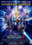 Guardians of the Galaxy Vol. 2 (film) poster 018