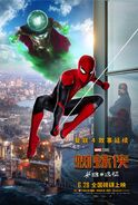 Spider-Man Far From Home poster 019
