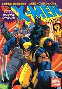 X-Men (JP) Vol 1 11