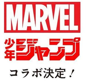 Marvel × Shōnen Jump+ Super Collaboration Vol 1 1.jpg