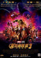 Avengers Infinity War poster 009