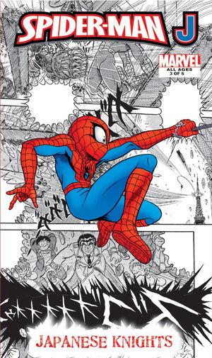 Spider-Man J Vol 1 3.jpg
