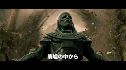 映画「X-MEN:アポカリプス」予告E
