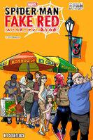 Spider-Man Fake Red Vol 1 3