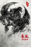 Venom (film) poster 014