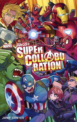 Marvel × Shōnen Jump+ Super Collaboration.jpg
