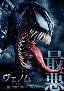 Venom (film) poster 003