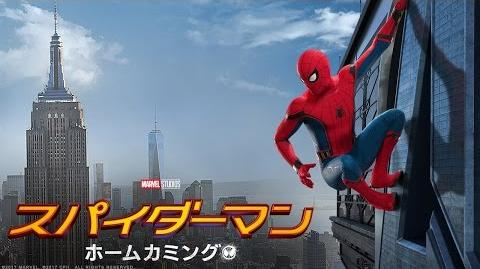 映画『スパイダーマン:ホームカミング』最新予告解禁!