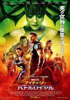 Thor Ragnarok poster 004