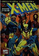 X-Men (JP) Vol 1 1