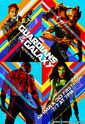 Guardians of the Galaxy (film) poster IMAX First Look
