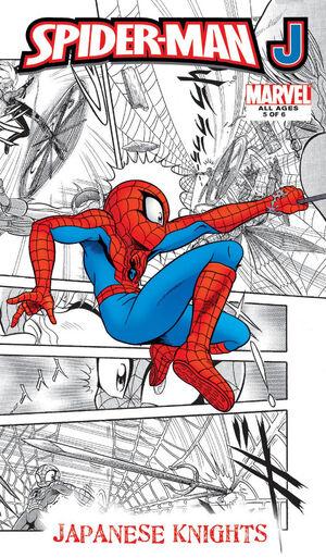 Spider-Man J Vol 1 5.jpg