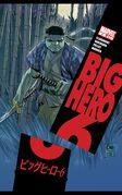 Big Hero 6 Vol 1 3