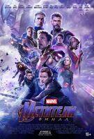 Avengers Endgame poster 036