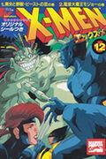 X-Men (JP) Vol 1 12
