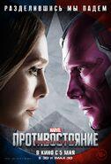 Captain America Civil War International Poster 01
