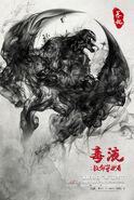 Venom Chinese Poster 02