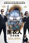 MIB Int Chinese Poster