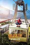 SMH Chinese Poster 07