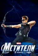 Avengerssolopromo Hawkeye