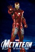 Avengerssolopromo IronMan