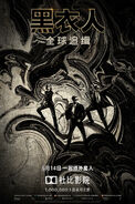 MIB Int Chinese Poster 08