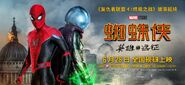 FFH Chinese Banner