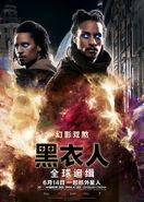 MIB Int Chinese Poster 10