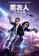 MIB Int Chinese Poster 09