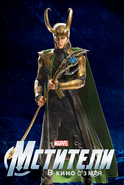 Avengerssolopromo Loki