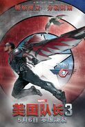 Captain America Civil War International Poster 12