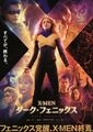 Dark Phonenix Japanese Poster