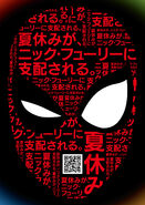 Far From Home Japanese Poster
