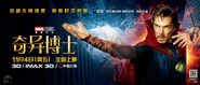 Doctor Strange Chinese Poster 02