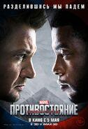 Captain America Civil War International Poster 10