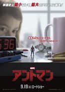 Ant-man-poster-08