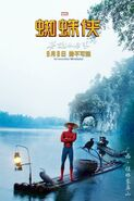 SMH Chinese Poster 06