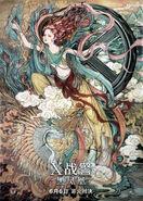 Dark Phoenix Chinese Mural Poster