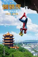 SMH Chinese Poster 03