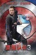 Captain America Civil War International Poster 07